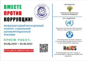 Плакат по конкурсу против коррупции