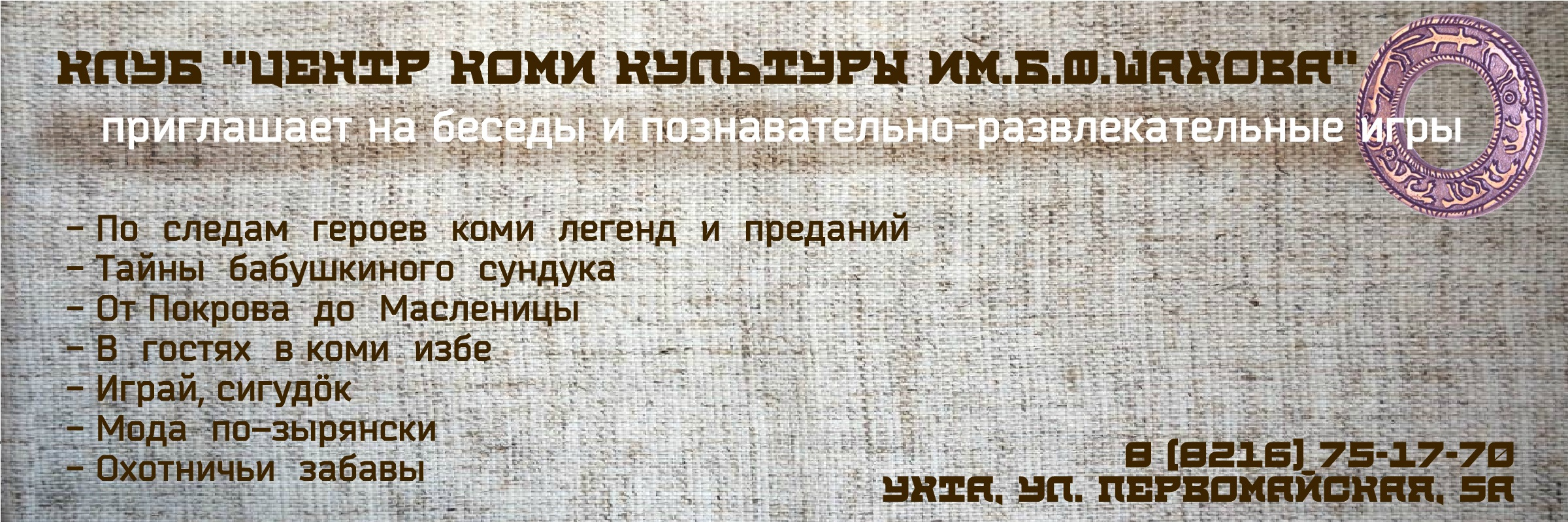 растяжка ЦКК 2