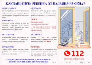 Памятка Безопасность детей (1760730 v1)