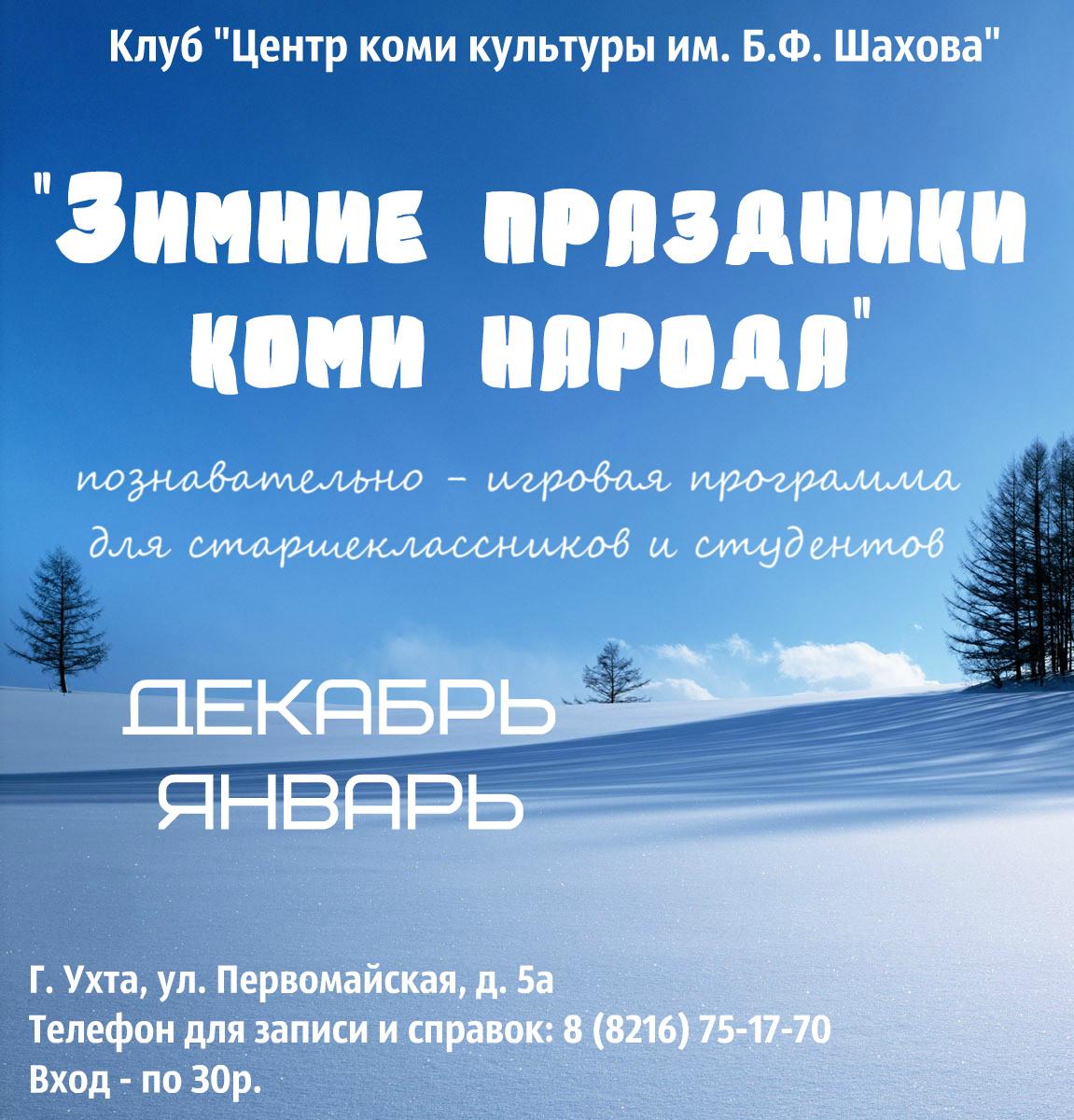 Zimniy-peyzaj-9157