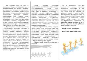 1450 приложение (Буклет лист 2)