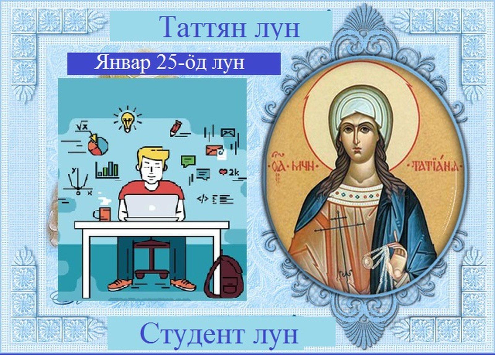 pozdravlyayu-s-tatyaninym-dnem