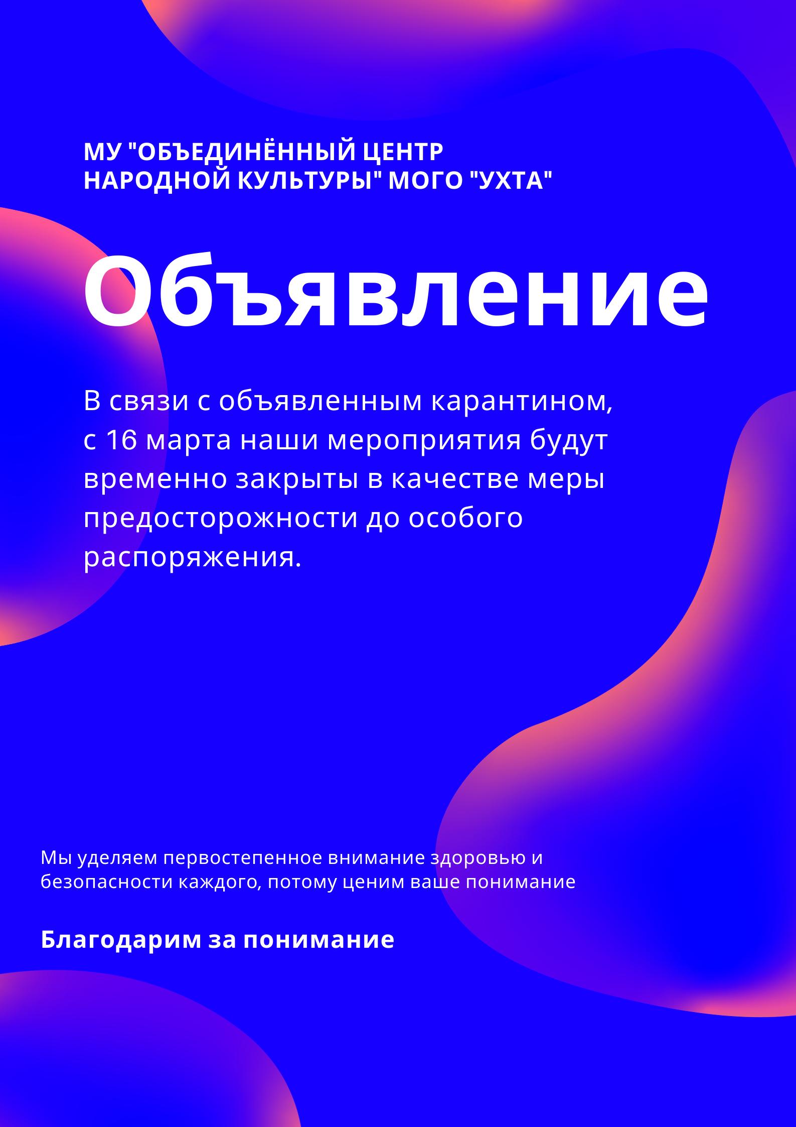 МУ _Объединённый центр народной культуры_ МОГО _Ухта_