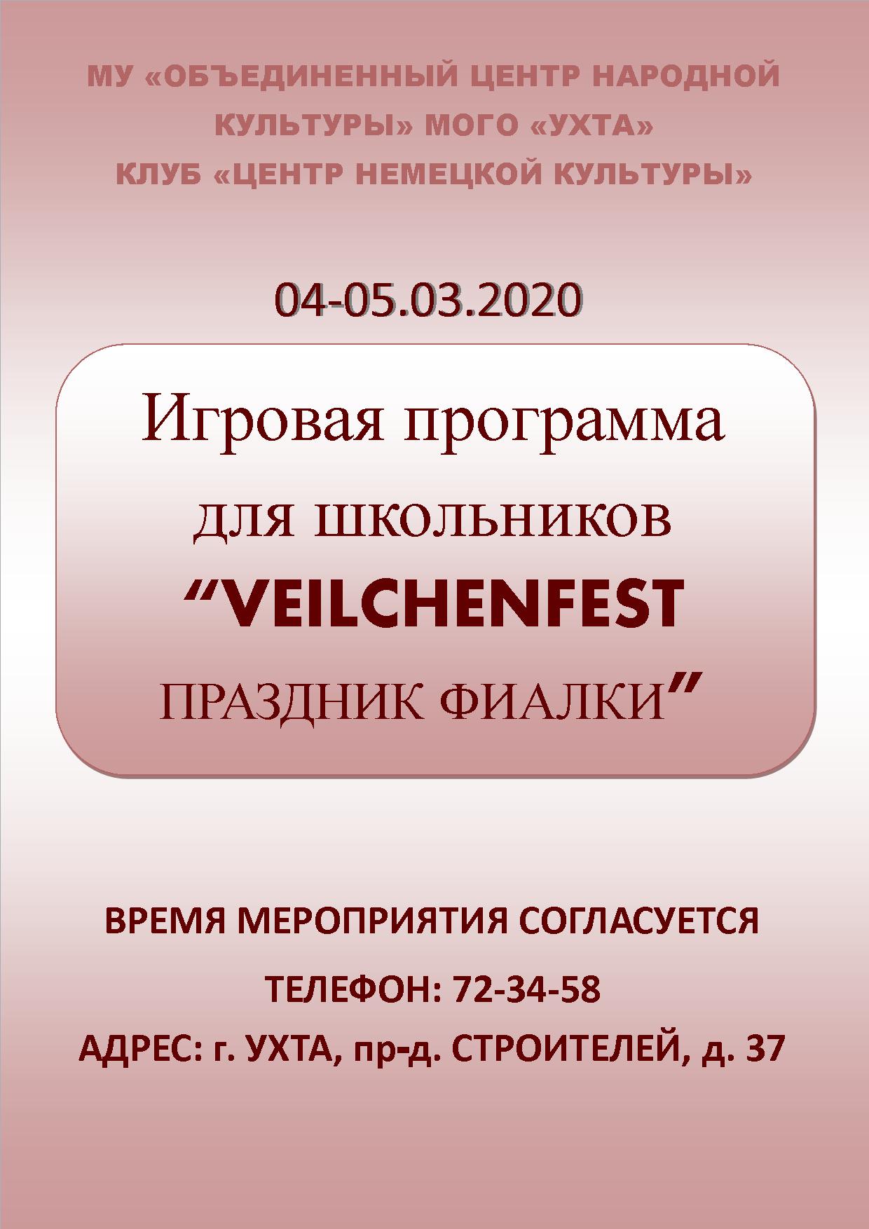 АФИША ЦНК МАРТ 2020