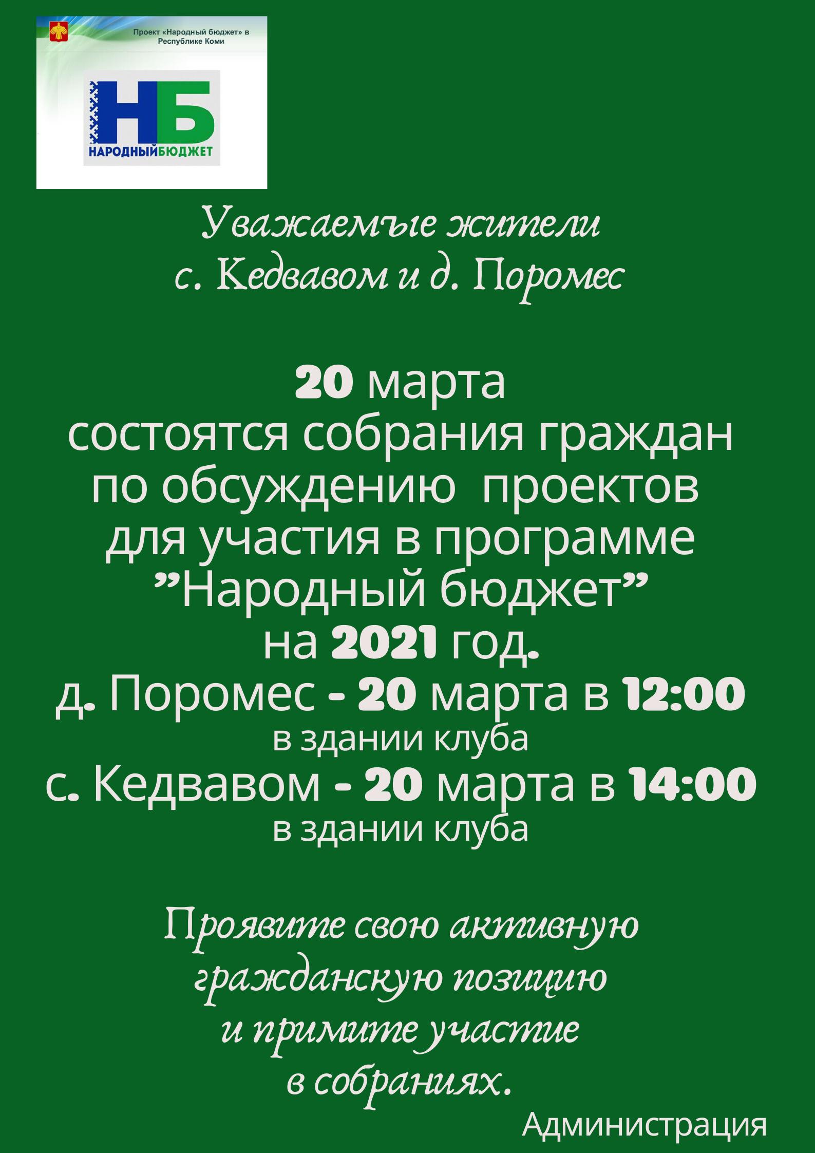 Уважаемые жители с. Кедвавом и д. Поромес 20 марта состоятся собрания граждан по обсуждению (1)