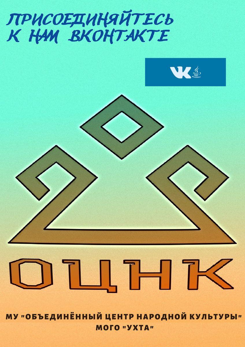 Присоединяйтесь к нам ВКонтакте (2)