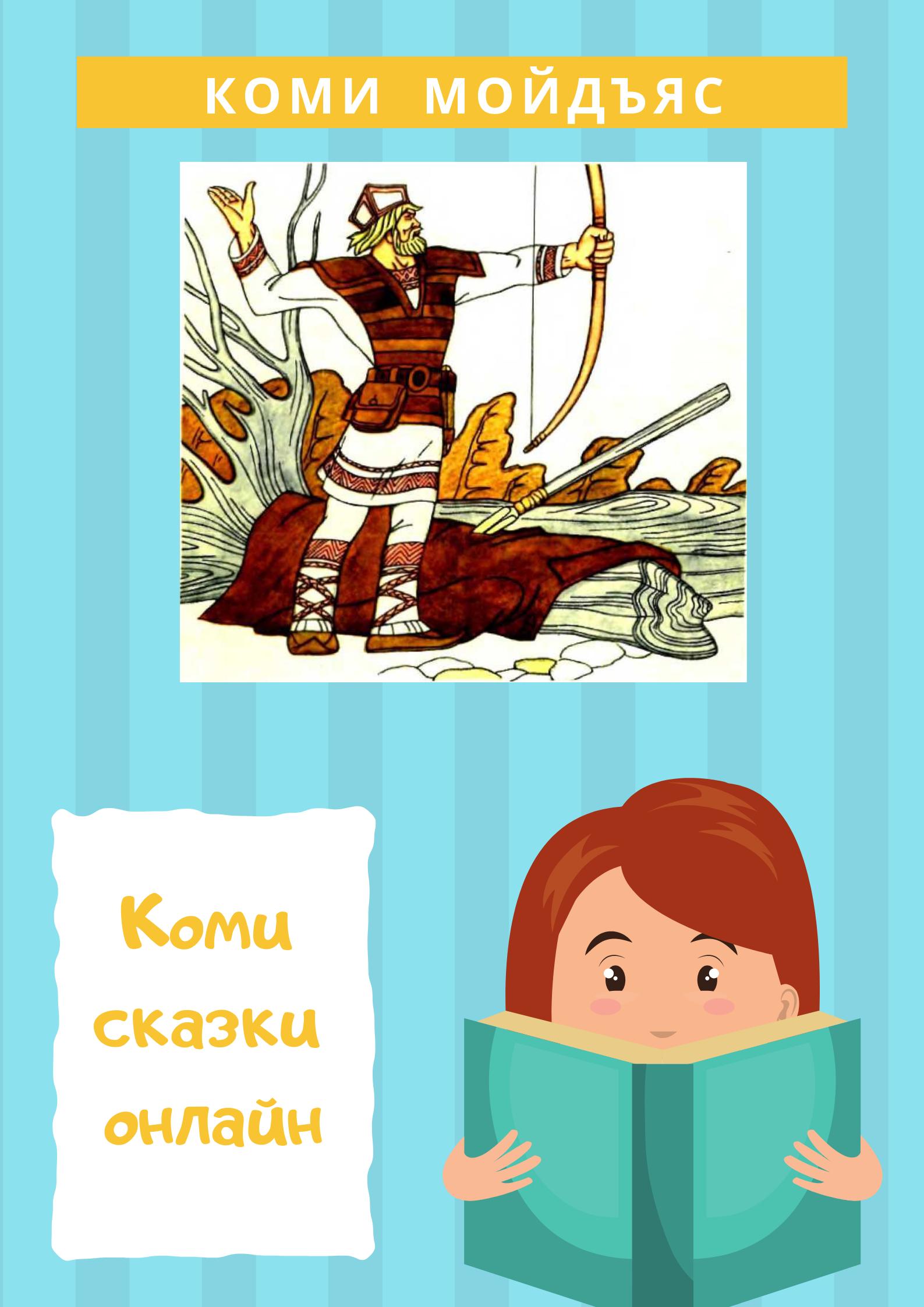 «Чем больше читаешь, тем больше знаешь. Чем больше знаешь, тем большего достигаешь» (2)