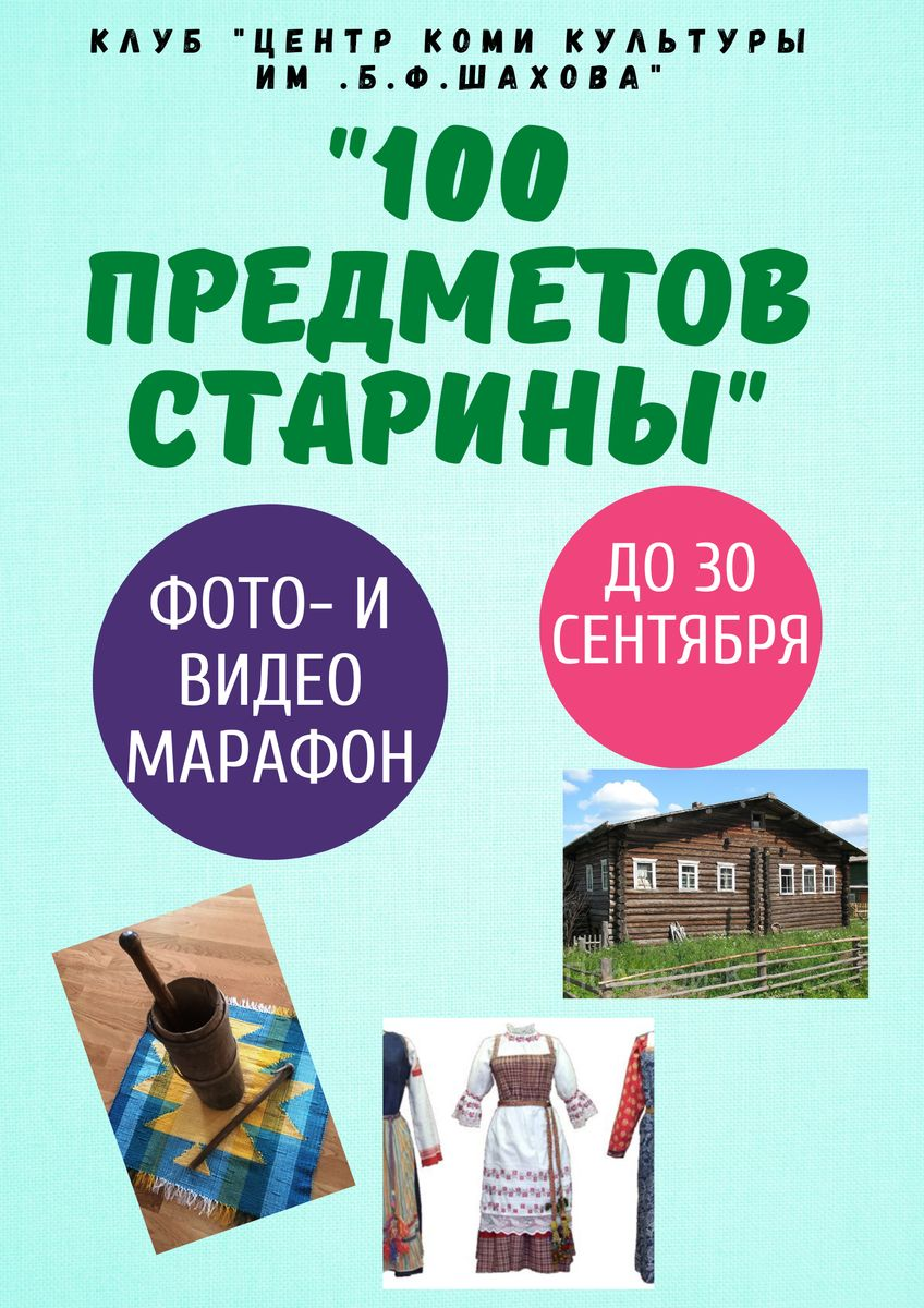 _100 предметов старины_