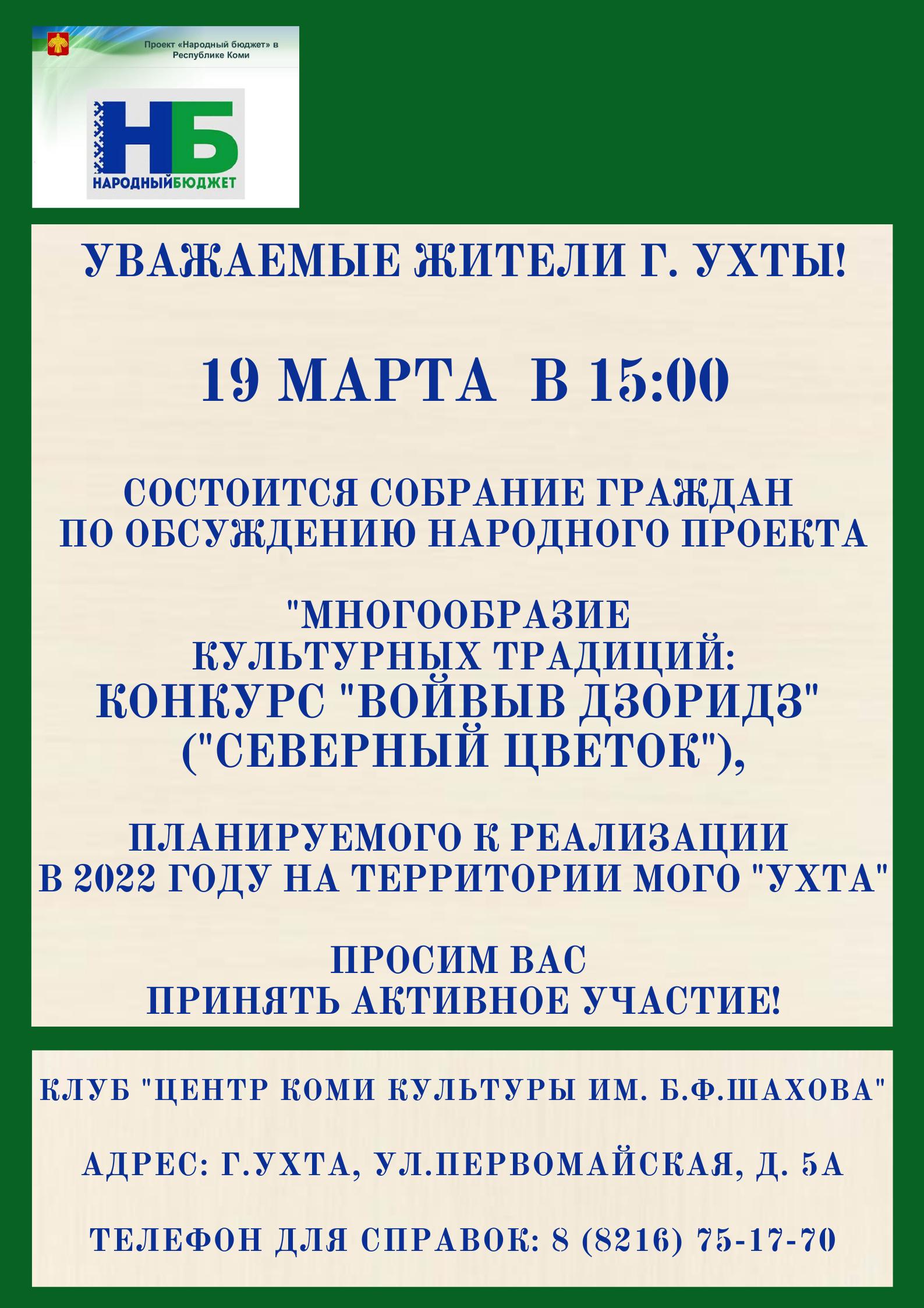 19 марта в 15_00 (2)