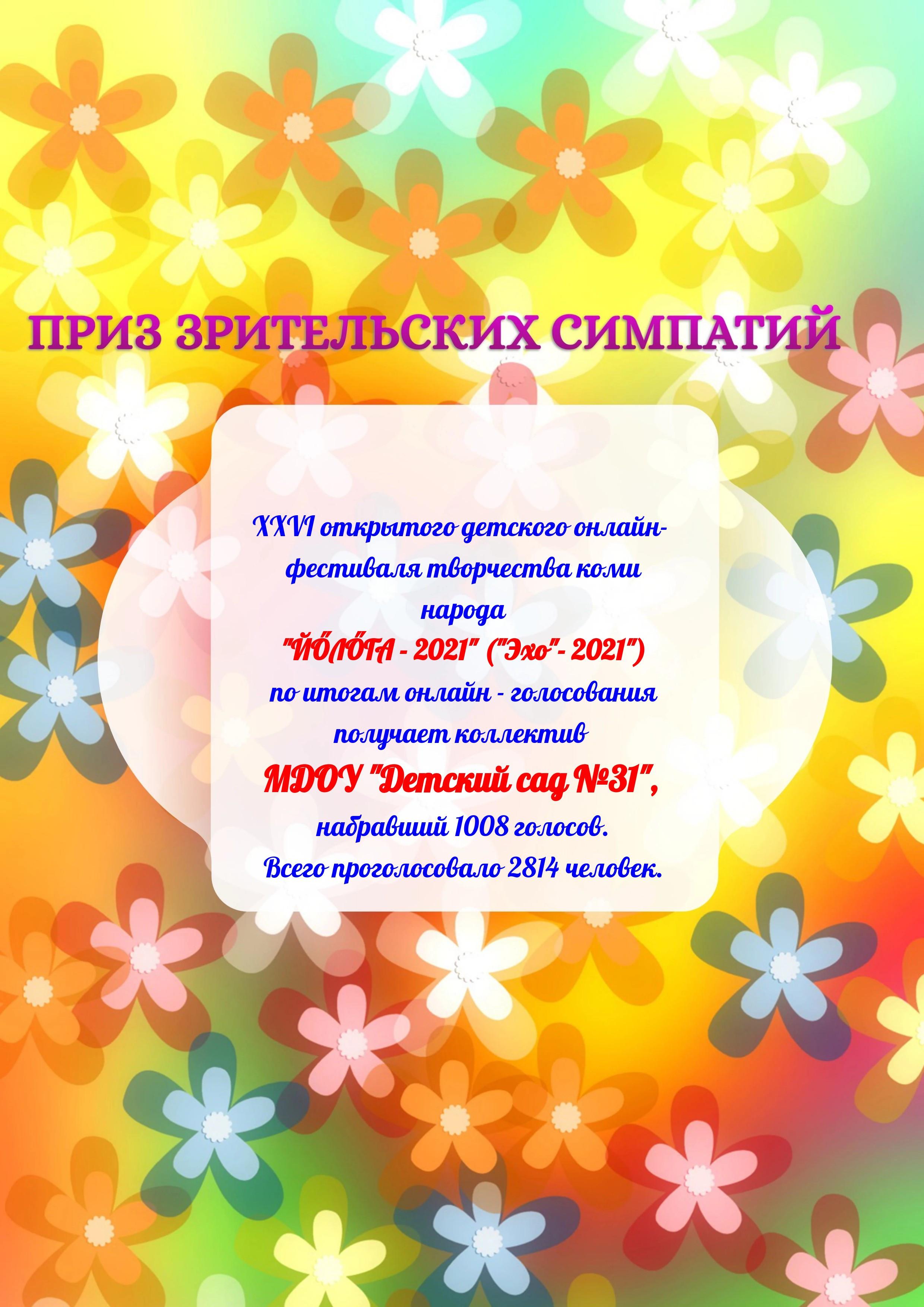 Документ_от_19_апреля_2371909