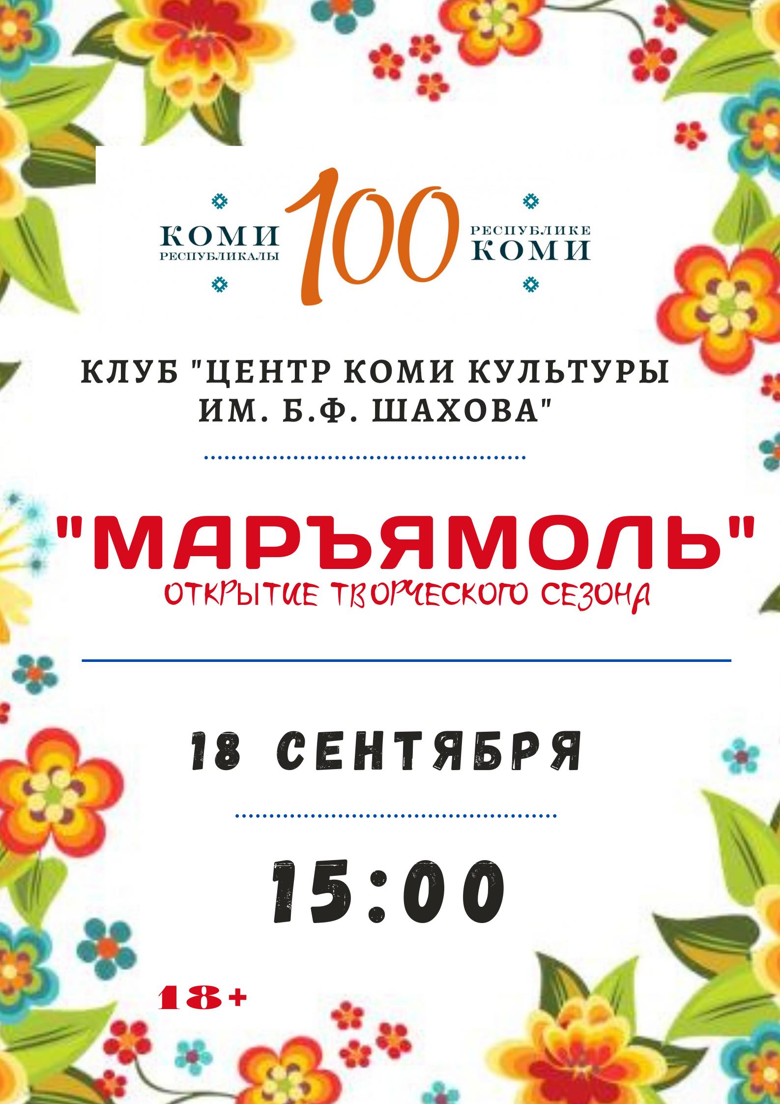 Клуб Центр коми культуры им. Б.Ф. Шахова (2)
