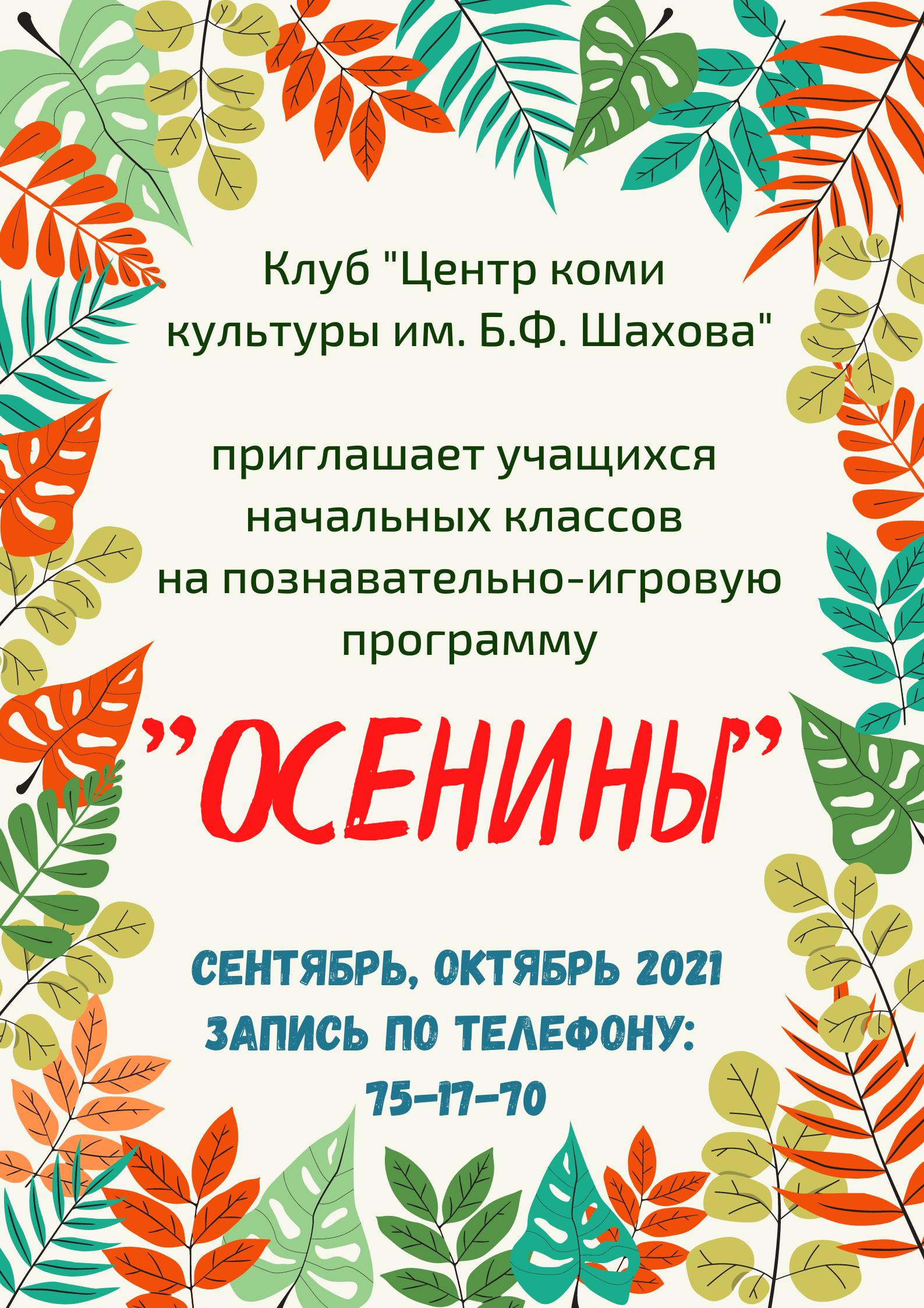 Центр коми культуры им. Б.Ф. Шахова
