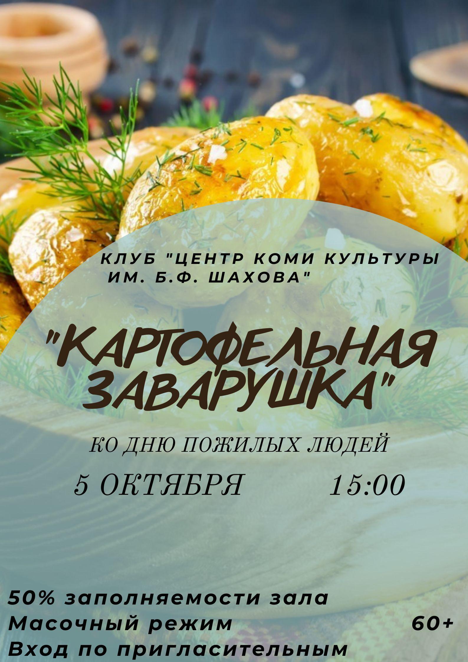 Клуб Центр коми культуры им. Б.Ф. Шахова (1)